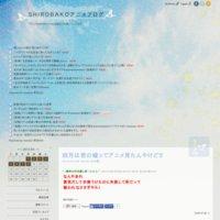 SHIROBAKOアニメブログ