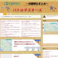 ポケモンGOバトルマスターズ-対戦特化まとめ-